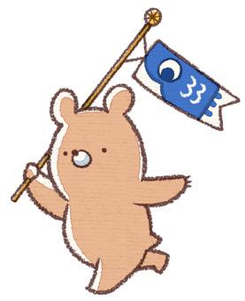 Koinobori bear (salmon free version)