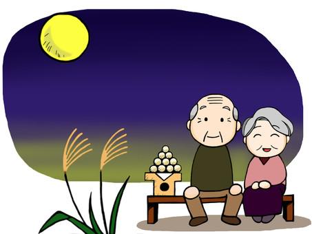 老夫婦 月見