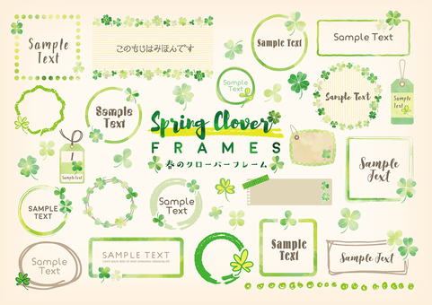 Watercolor touch clover frame set