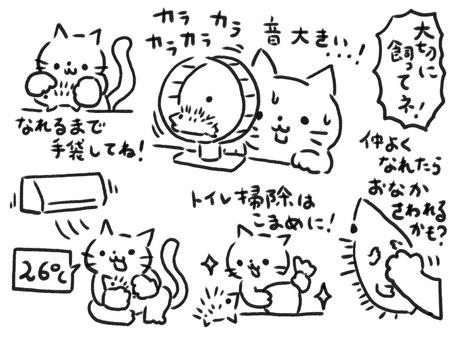 [흑백] 고슴도치를 기르는 고양이 [선]