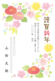 Flower pattern New Year card
