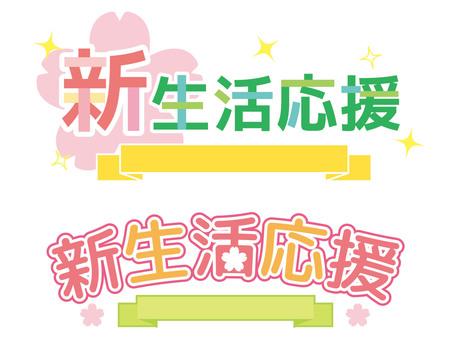 신 생활 응원 제목