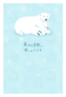寒中見舞い(シロクマ)