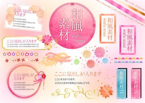 일본식 디자인 소재 015 수화 무늬 프레임 세트
