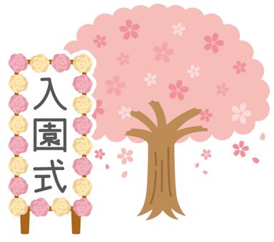 입원 식의 간판과 벚꽃 나무
