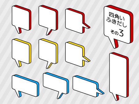 Square speech balloon set <3>