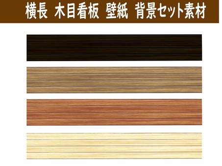 Wood grain wallpaper billboard horizontal set