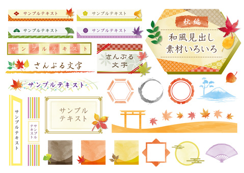 Autumn Japanese style heading material set