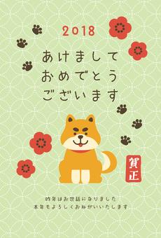 Shiba in the year 2018 New Year's card
