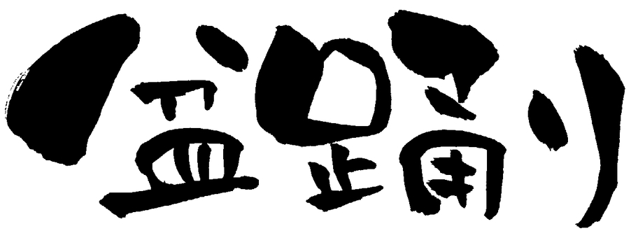 "Brush character ""Bon Odori"" horizontal writing"