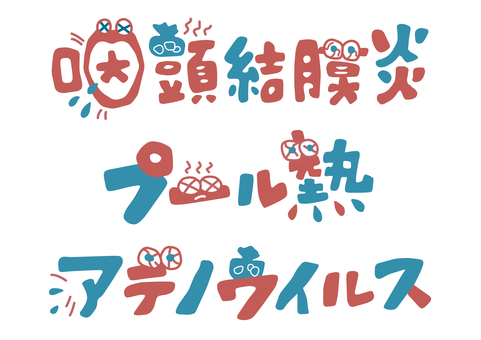 プール熱のイメージ文字