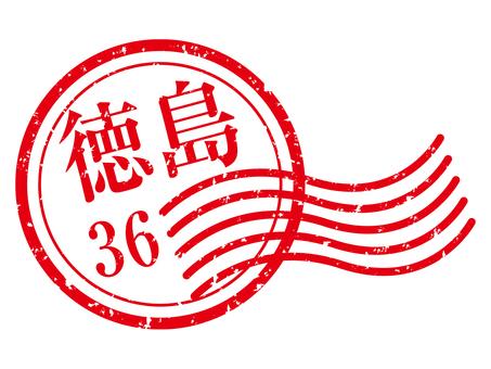 Tokushima stamp