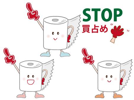 Toilet paper trio