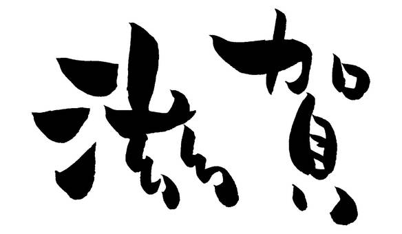 Shiga calligraphy