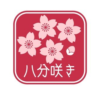 Sakura / eighth blooming mark