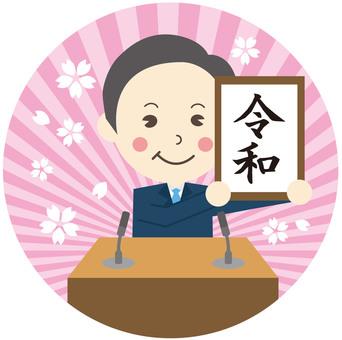 Dewa ☆ Shingengo ☆ Reiwa ☆ Sakura