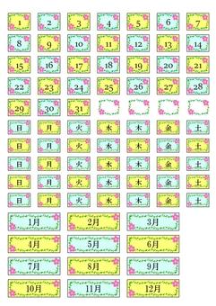 Date sheet (A4)
