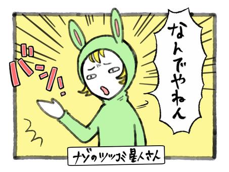 """Tsukkomi """"Why is it!"""""""