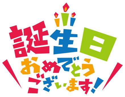 생일 축하합니다! 문자 ☆ 로고