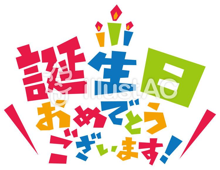 誕生日おめでとうございます 文字 ロゴイラスト No 無料イラストなら イラストac