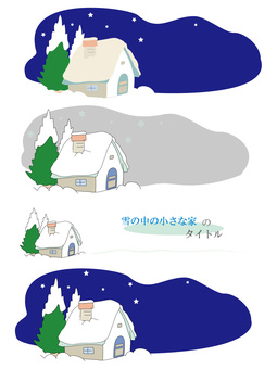 A small house 1 in the snow (ver.10)