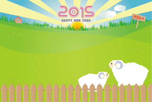 New Year's Card illustration 2015