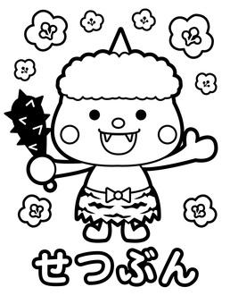 Setsubun's demon's coloring
