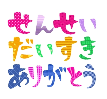 Thank you Daisuku thank you 2 (color)