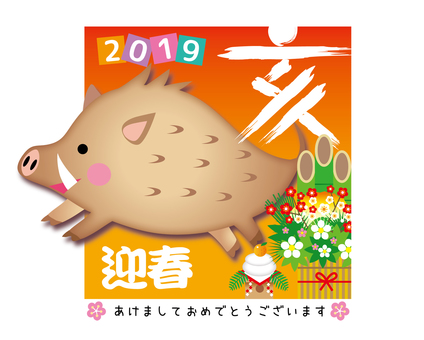 2019 greetings for the Spring Festival