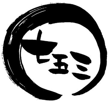 """Japanese calligraphy """"Shichigosan"""""""