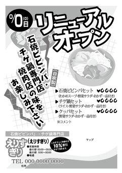 Flyer sample (Yakiniku) for open