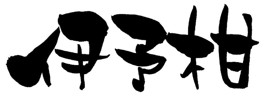 """Calligraphy """"Iyokan"""""""