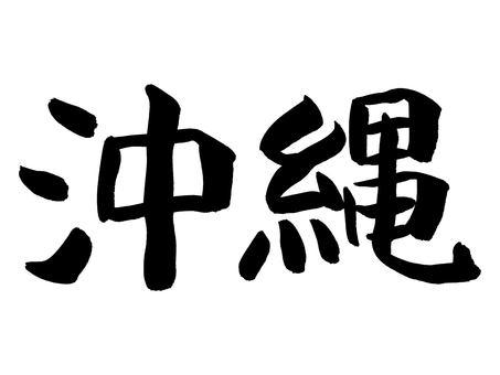 """Brush character """"Okinawa"""""""