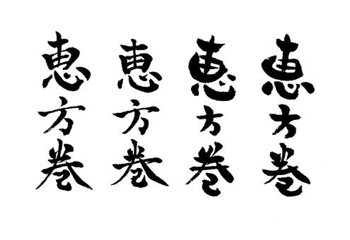 Egata winding ~ writing character ~