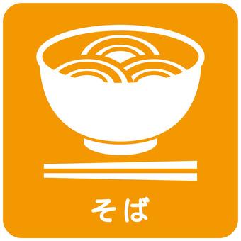 食物過敏/蕎麥麵