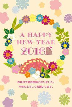2016 New Year's card design 2