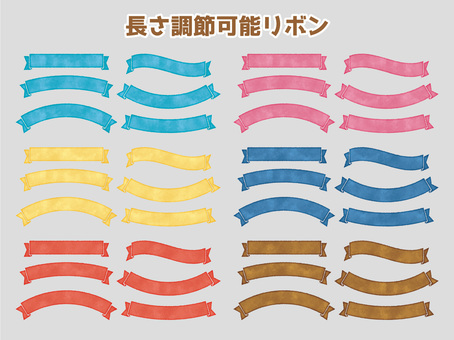 Adjustable length ribbon [Watercolor style]