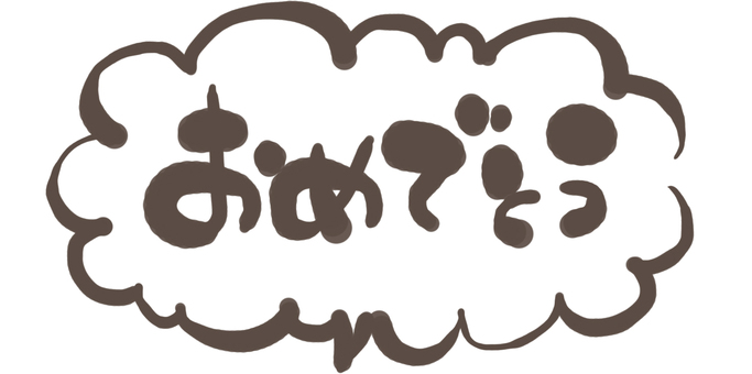 Letter 【Congratulations! 】 1 With speech