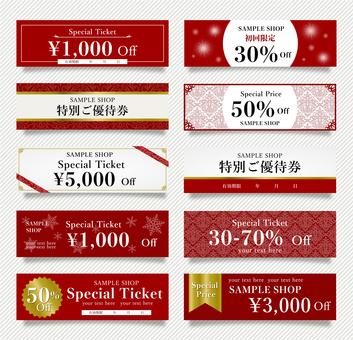 優雅的優惠券設計(紅色)