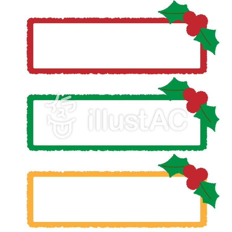 クリスマス枠 2イラスト No 271963無料イラストならイラストac