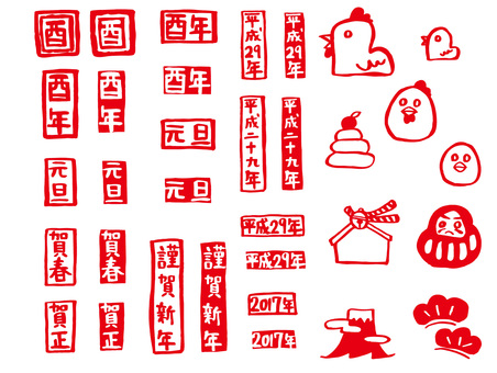 Hanko for greeting cards (2017)