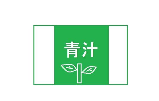 Green juice aoji