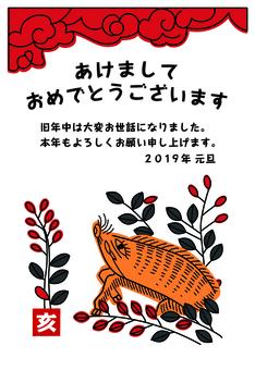 New year's card · Wild boar's wild boar -3