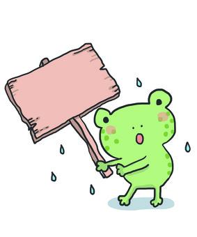 개구리 간판