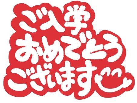 입학 축하합니다.