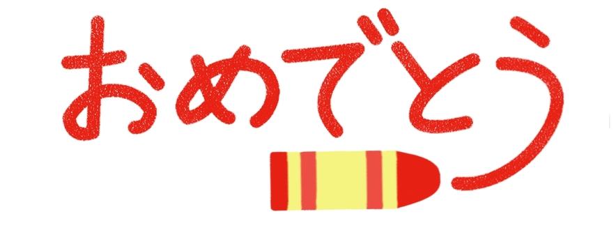 Congratulations Crayon
