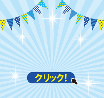 Banner advertising ☆ Summer event flag ☆ Radial