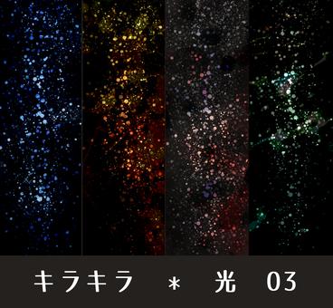 Glitter * Optical material 03