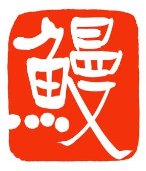 "Japanese calligraphy ""は"""