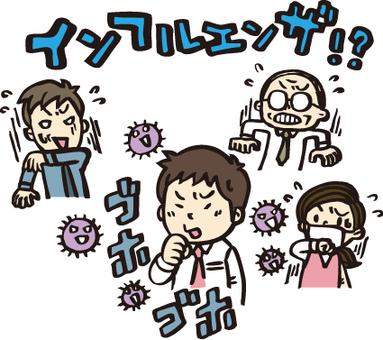 인플루엔자